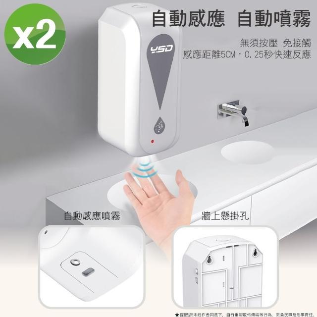 【家居543】掛壁式紅外線感應酒精消毒噴霧機X2入組(大容量1200ML)