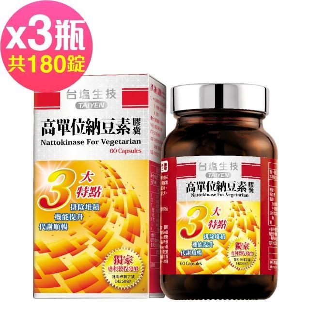 【台鹽生技】高單位納豆素膠囊(60粒x3瓶)