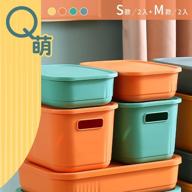 【dayneeds 日需百備】Q萌撞色系附蓋收納盒 四入組 四色可選(整理盒/雜物盒/零食盒)