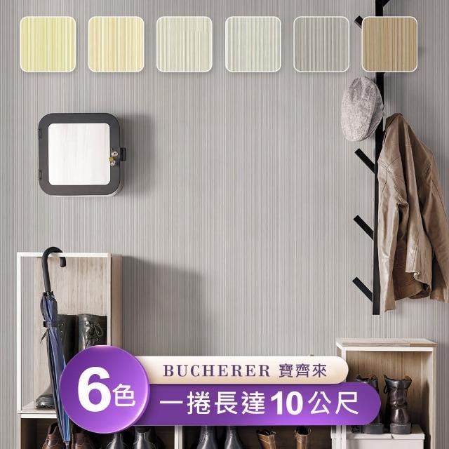 【Bucherer寶齊來】環保無毒 防燃耐熱53X1000cm壁紙1捲(台製壁紙/施工壁紙)