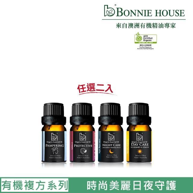 【Bonnie House 植享家】有機複方精油5ml*2瓶