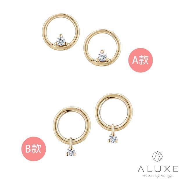 【ALUXE 亞立詩】Shine系列 甜甜圈鑽石耳環(兩款任選)