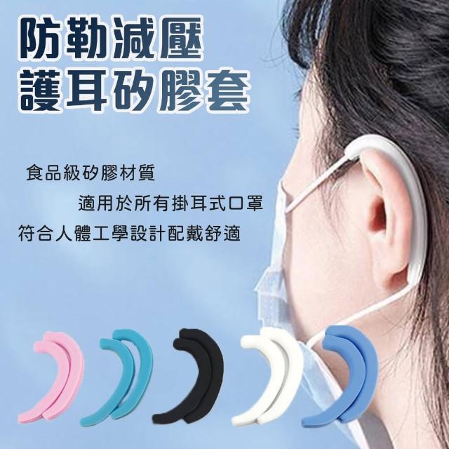 【☆防疫必備】10入矽膠舒緩疼痛口罩減壓護套(耳掛套 口罩掛鉤 護耳神器)