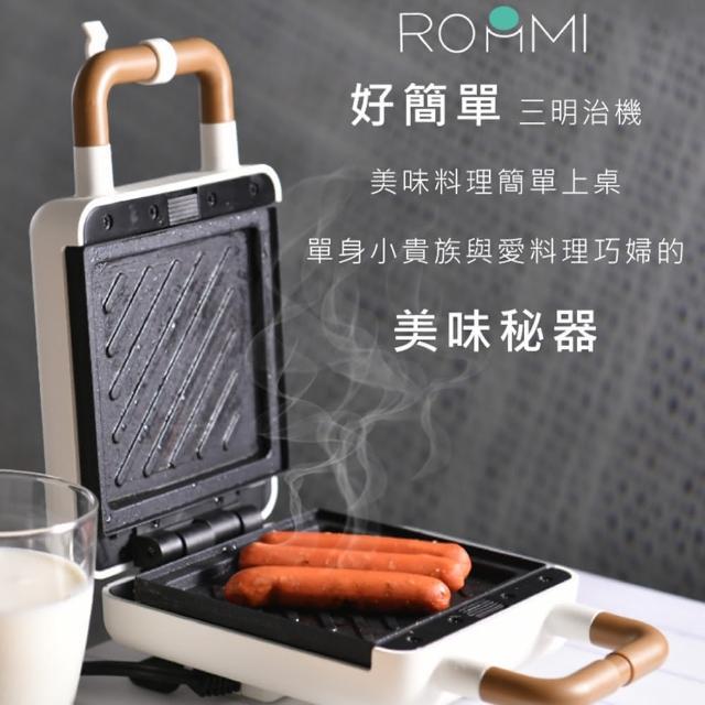 【Roommi】好簡單三明治機(電烤盤)