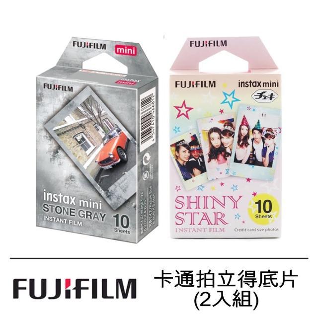 【FUJIFILM 富士】instax mini 卡通拍立得底片 2入組(彩色糖果/星光燦爛)