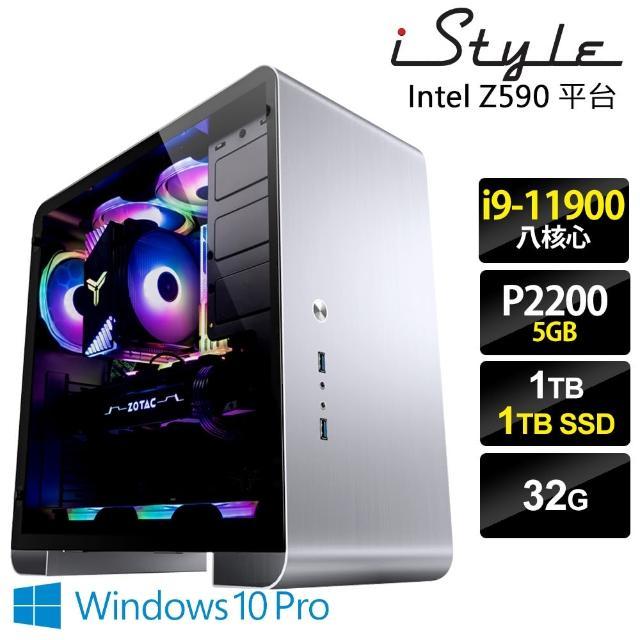 【iStyle】U400T 水冷工作站 i9-11900/32G/1TSSD+1TB/P2200/W10P/五年保固(11代i9八核 獨顯雙碟)