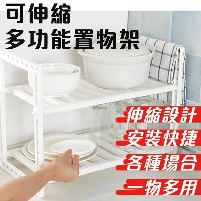 【☆居家好手】多功能雙層可伸縮置物架 廚房下水槽置物架(廚房/浴室/辦公室/臥室/客廳)