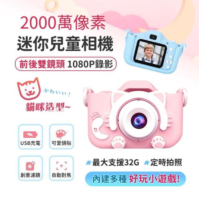 【u-ta】兒童趣味STEAM親子學習數位相機D7(贈32G記憶卡@)