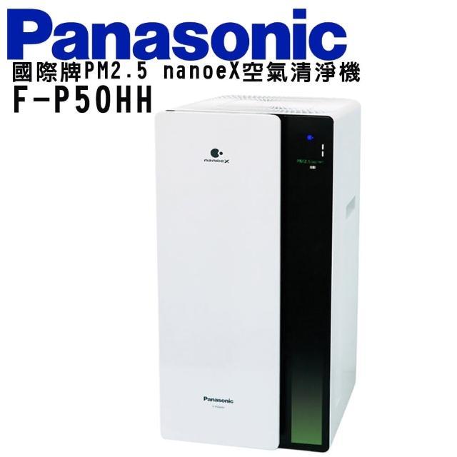 【Panasonic 國際牌】nanoeX 10坪空氣清淨機(F-P50HH)