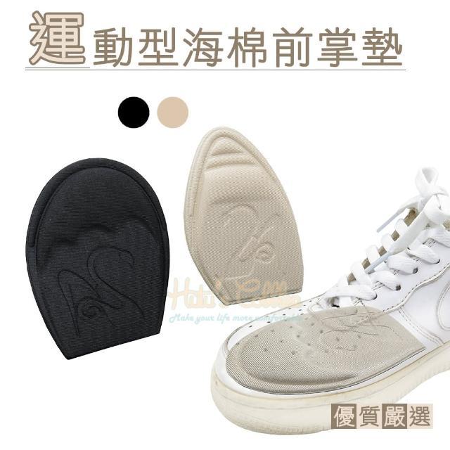 【糊塗鞋匠】D39 運動型海棉前掌墊(5雙)
