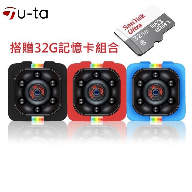 【u-ta】高清畫質1080P密錄攝錄器SQ11(搭贈32G記憶卡組合)