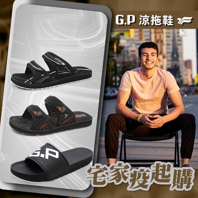 【G.P】男款漫步舒適超值拖鞋(共三款 任選)