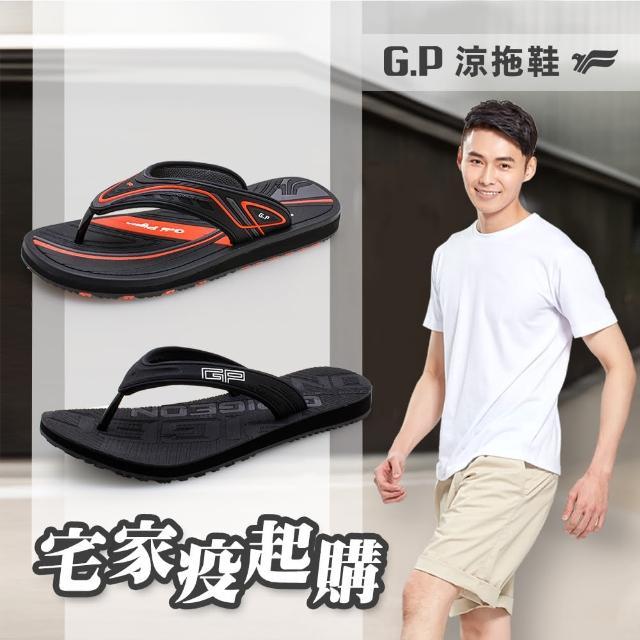 【G.P】男款漫步舒適超值人字拖鞋(共二款 任選)