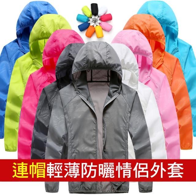 【CS22】夏季輕薄透氣薄款情侶防曬外套(10色 可收納)