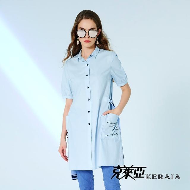 【KERAIA 克萊亞】輕夏水光刺繡腰設計長版襯衫(附腰帶)