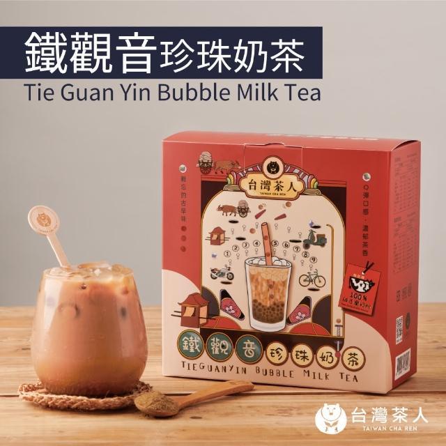 【台灣茶人】鐵觀音珍珠奶茶5盒(原葉現磨、蒟蒻珍珠)