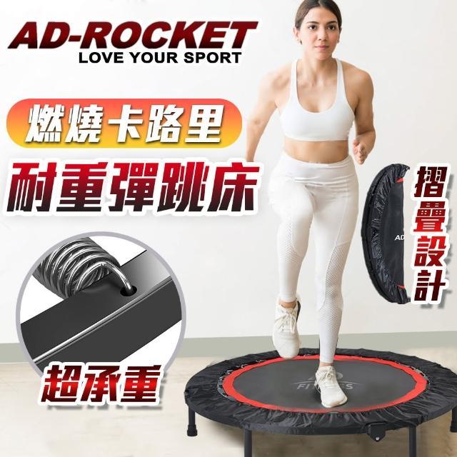 【AD-ROCKET】40吋超承重摺疊彈跳床/跳床/蹦床/有氧運動/跳高