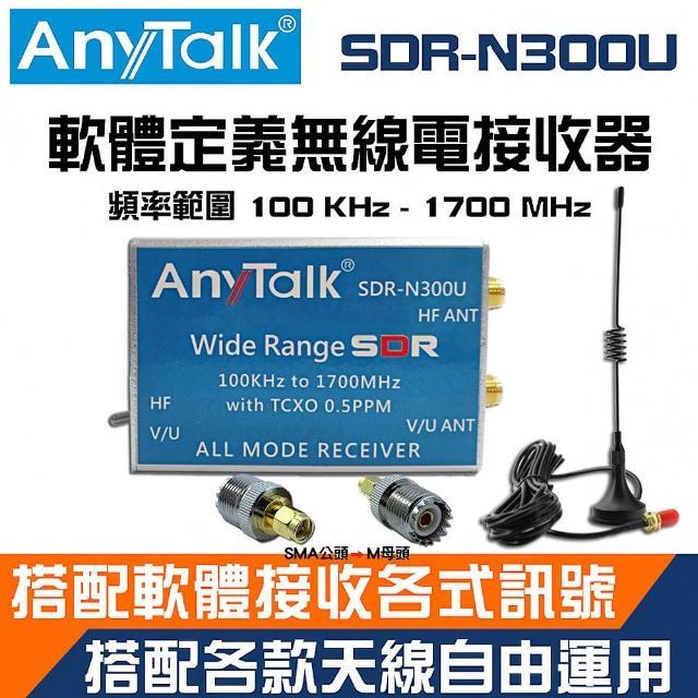 【AnyTalk】SDR-N300U 軟體定義無線電接收器(贈轉接頭X2)