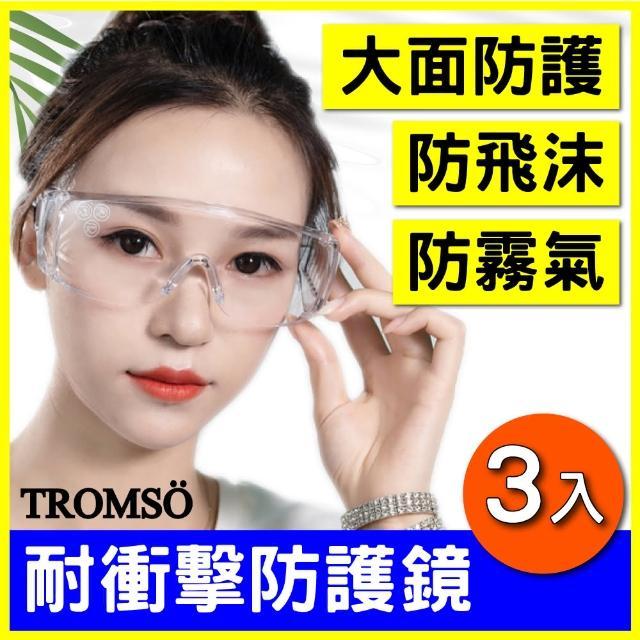 【TROMSO】防疫防霧防飛沫大面積防護眼鏡3入組(護目鏡防護眼鏡)