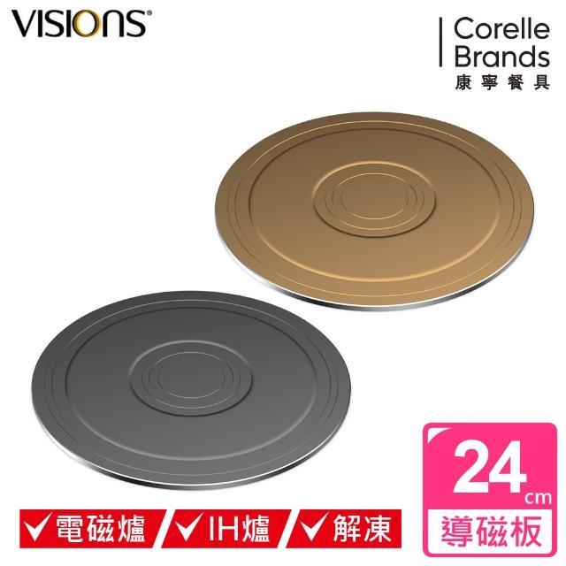 【CorelleBrands 康寧餐具】VISIONS 多功能導磁盤 24CM-兩色可選
