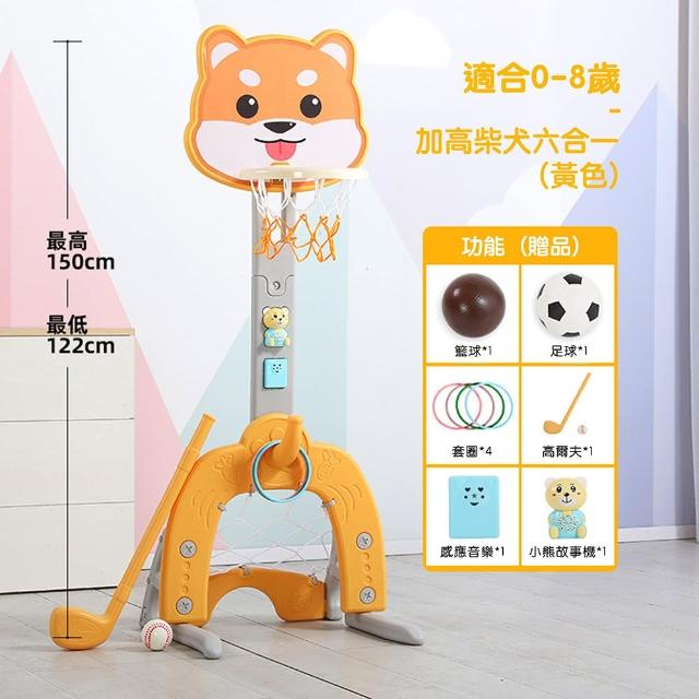 【ego life】可愛造型兒童室內籃球架可升降寶寶家用籃球框(六合一 籃球 足球 高爾夫 套圈圈 音樂 故事機)