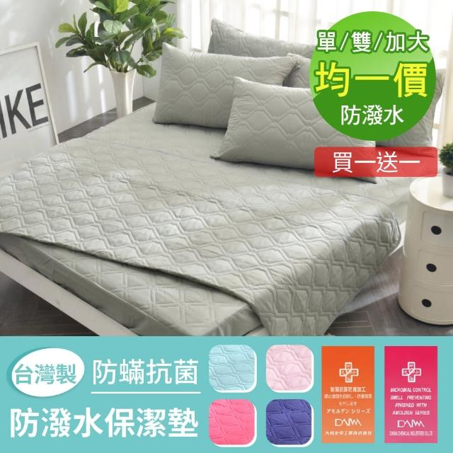 【Pure One買一送一】618限定-護理生醫級日本防蹣抗菌 防潑水技術床包保潔墊(單人/雙人/加大)