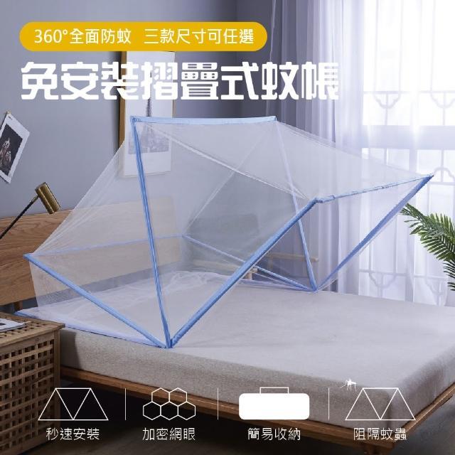 免安裝折疊式蚊帳雙人加大款1入組(長190X寬160X高80cm)