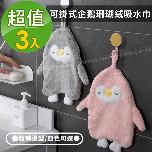 【J 精選】企鵝造型珊瑚絨吊掛式吸水擦手巾/擦手布/毛巾(同色3入組)