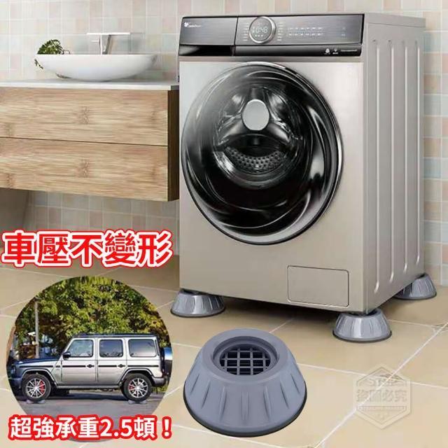 【你會買】洗衣機減震防潮增高墊組8入組(減震 增高 架高 防潮 防滑)