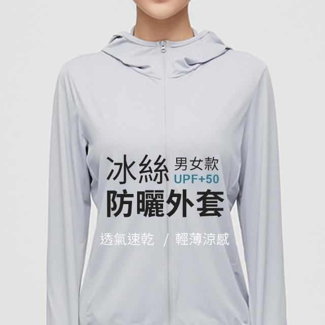 【JOEKI】冰絲防曬外套-FS0037(抗UV外套 防紫外線防曬外套 輕薄連帽外套 透氣外套 戶外防曬衣)