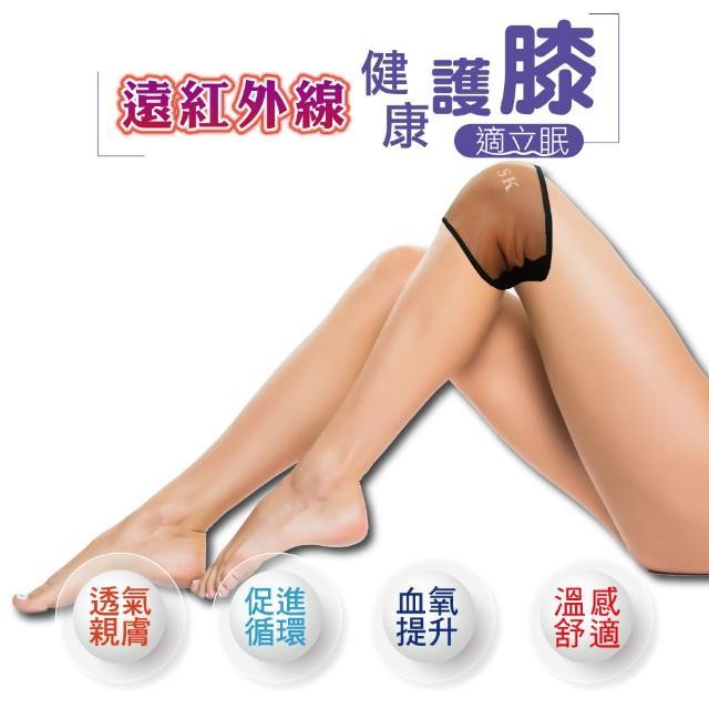 【適立眠】遠紅外線健康護膝1雙(台灣製造/促進循環/血氧提升)