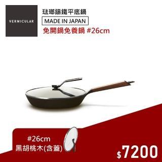 【618合購超有感】VERMICULAR 琺瑯鑄鐵平底鍋26cm+專用鍋蓋黑胡桃優惠組合(平底鍋)