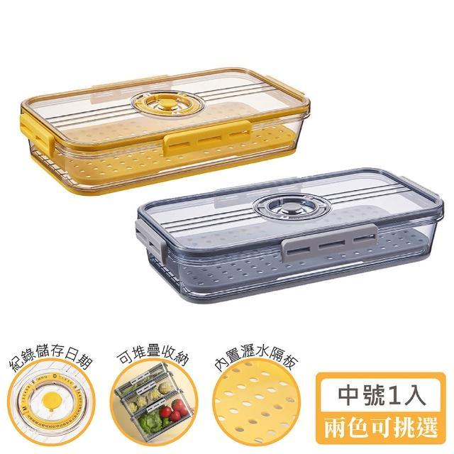 【QHL 酷奇】冰箱計時儲物收納保鮮盒-中號(內置隔板瀝水保鮮 計時設計 高透PET)