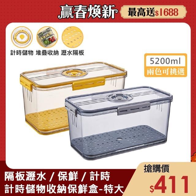 【QHL 酷奇】冰箱計時儲物收納保鮮盒-特大號(內置隔板瀝水保鮮 計時設計 高透PET)