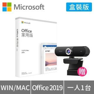 【遠端網路攝影機組】Office 2019 家用版-中文盒裝(拆封後無法退換貨)