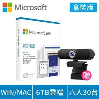 【遠端網路攝影機組】Microsoft 微軟 365 家用版中文盒裝(拆封後無法退換貨)