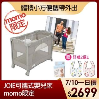 【JOIE】kubbie 可攜式嬰兒床/遊戲床-MOMO限定版(2021最新版 含防護罩)