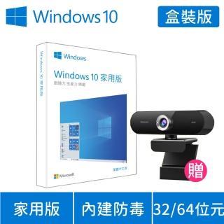 【遠端網路攝影機組】Microsoft 微軟 Windows HOME 10家用版(中文盒裝版 購買後無法退換貨)