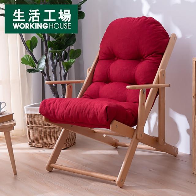 【生活工場】【618品牌週】北歐簡約櫸木躺椅-紅色