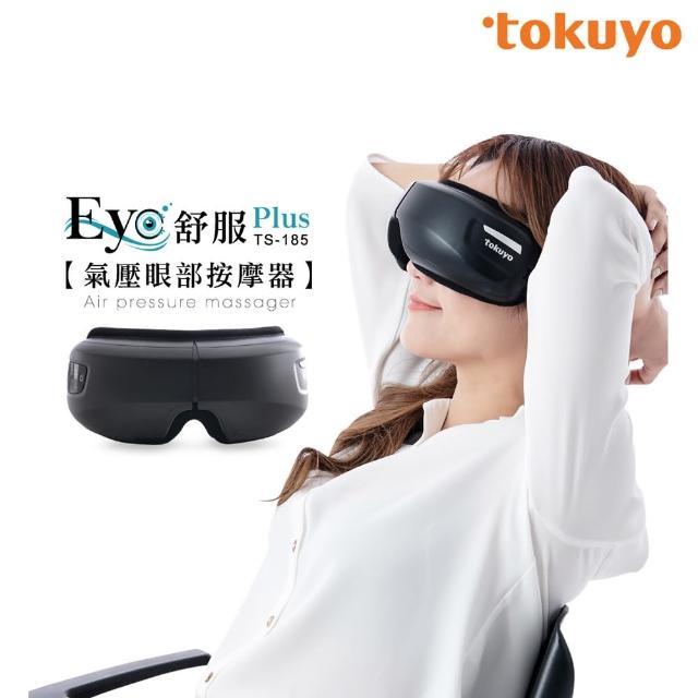 【618限定】tokuyo Eye舒服Plus眼部氣壓按摩器 TS-185(氣壓+振動+溫熱)