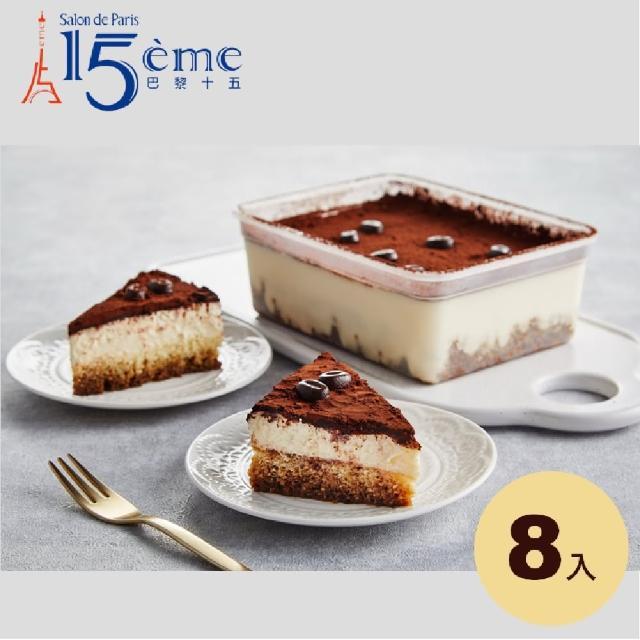 【大成】巴黎十五︱提拉米蘇︱Tiramisu(340g/盒)8入(防疫 冷凍食品 點心 甜點 15☆me p☆tisserie)