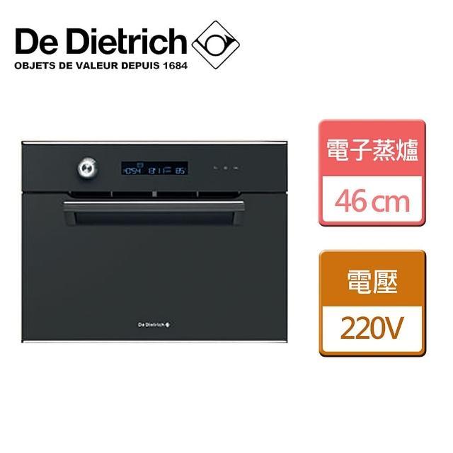 【De Dietrich 帝璽】46公分深灰系列蒸爐-無安裝服務(DOV1545DG)
