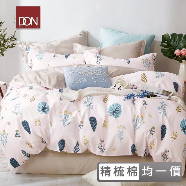 【DON 618限定】200織精梳純棉兩用被床包組(不分尺寸 多款任選)