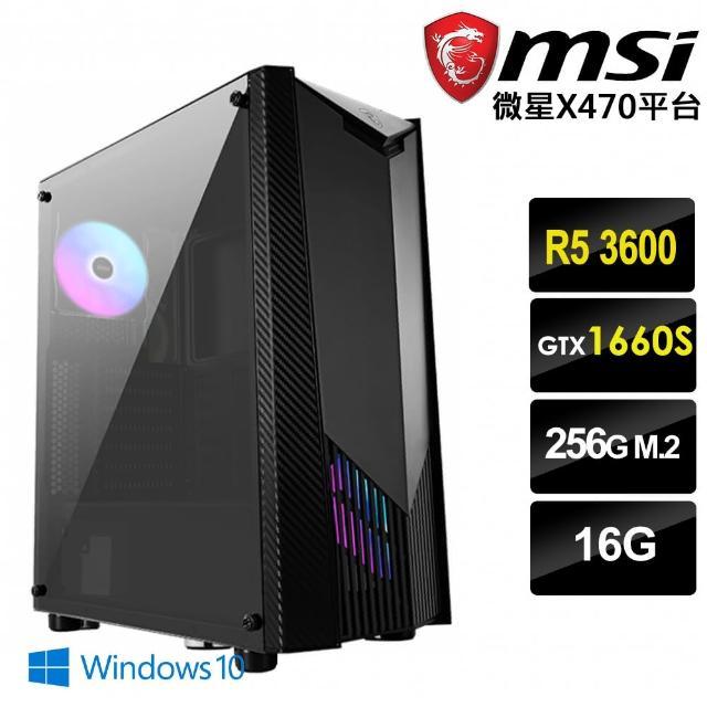 【MSI 微星】天子V 六核高效能Win10電競機(R5 3600/16G/256G M.2/GTX1660S/550W/限組裝-無市售彩盒)