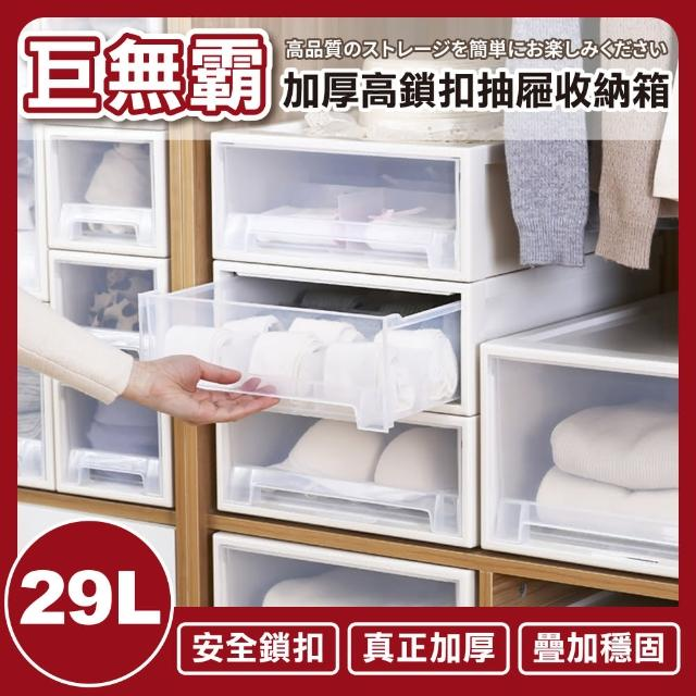 【ONE HOUSE】47款-加厚 加高 鎖扣抽屜收納箱-29L