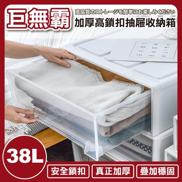 【ONE HOUSE】47款-加厚 加寬 鎖扣抽屜收納箱-38L