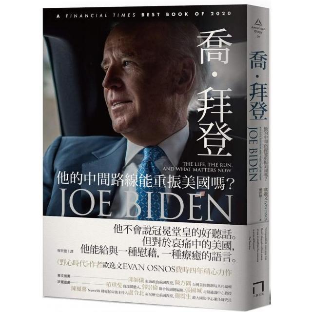 喬.拜登:他的中間路線能重振美國嗎?
