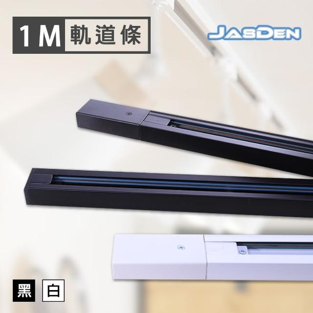 【JASDEN】LED軌道燈專用 軌道條 1米長 黑色 白色 單入(LED軌道燈 專用 軌道條 1米長)