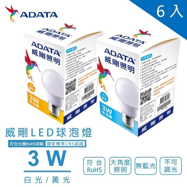 【ADATA 威剛】威剛ADATA LED 3W 燈泡 全電壓 CNS認證 球泡燈 6入(LED 3W 燈泡 球泡 黃光 白光)