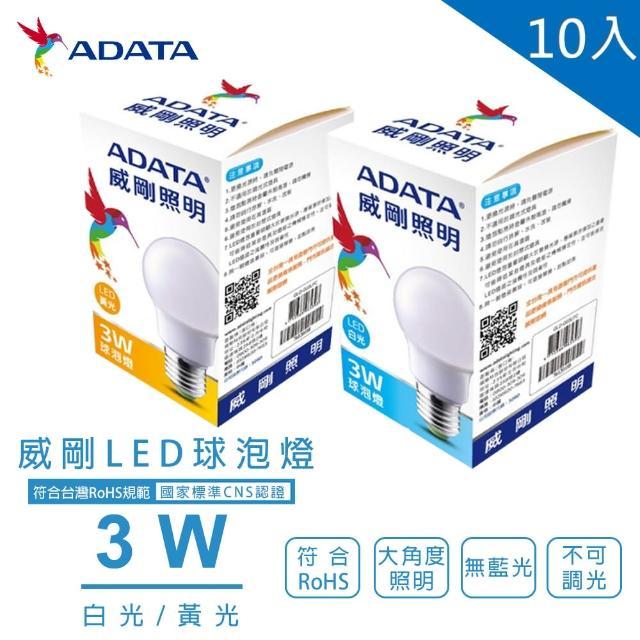 【ADATA 威剛】威剛ADATA LED 3W 燈泡 全電壓 CNS認證 球泡燈 10入(LED 3W 燈泡 球泡 黃光 白光)